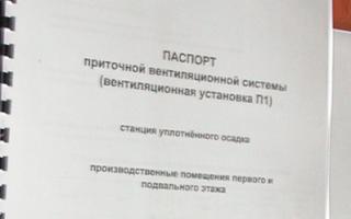 Паспорт вентиляционной системы: цели получения, форма и нормативные требования к системе