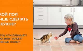 Как выбрать пол в кухню и не ошибиться