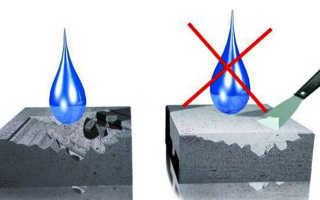 Гидроизоляция бетона: методы и материалы, технология проведения работ