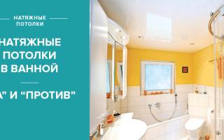 6 аргументов за натяжной потолок в ванной